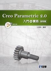 Creo Parametric 2.0 入門與實務-進階篇-cover