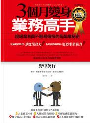 3個月變身業務高手:超級業務員不輕易傳授的高業績秘密 (暢銷改版)-cover