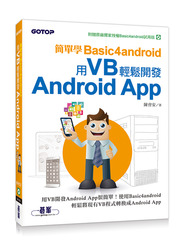 簡單學 Basic4android-用 VB 輕鬆開發 Android App-cover