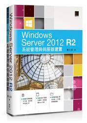 Windows Server 2012 R2 系統管理與伺服器建置-cover