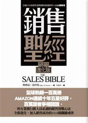 銷售聖經(終極進化版)(The Sales Bible: The Ultimate Sales Resource, Revised Edition)-cover