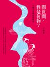 問世間,性是何物?:中國文化裡的情與色-cover