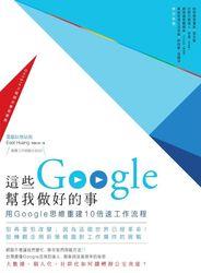 這些 Google 幫我做好的事-用 Google 思維重建 10 倍速工作流程-cover
