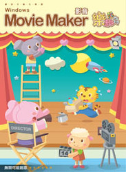 Windows Movie Maker 影音樂趣多-cover