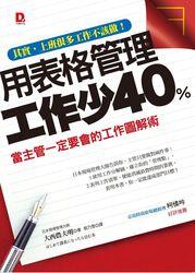 用表格管理,工作少 40%─當主管一定要會的工作圖解術-cover