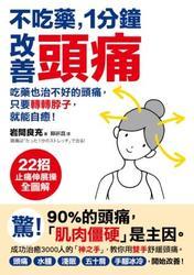 不吃藥,1 分鐘改善頭痛:吃藥也治不好的頭痛,只要轉轉脖子,就能自癒!-cover