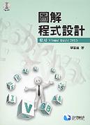 圖解程式設計 ─ 使用 Visual Basic 2013-cover