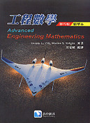 工程數學 (精華本)(Zill: Advanced Engineering Mathematics, 5/e)-cover