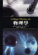物理學 - 電磁學與光學篇 (Serway: College Physics, 9/e)-cover
