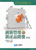 創新管理與新產品開發 (Trott:  Innovation Management and New Product Development, 5/e)-cover