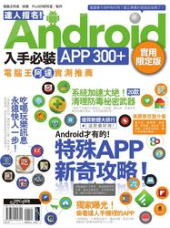 達人指名!Android 入手必裝 APP 300+ 實用限定版-cover