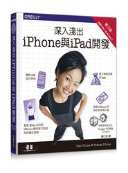 深入淺出 iPhone 與 iPad 開發, 3/e (涵蓋 iOS7 與 Xcode 5) (Head First iPhone and iPad Development: A Learner's Guide to Creating Objective-C Applications for the iPhone and iPad, 3/e)