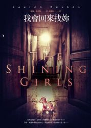我會回來找妳 (The Shining Girls)-cover