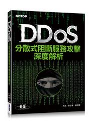 DDoS 分散式阻斷服務攻擊深度解析-cover