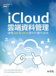 iCloud 雲端資料管理-建構 iOS 和 OS X 資料的實作指南(Learning iCloud Data Management: A Hands-On Guide to Structuring Data for iOS and OS X)-cover