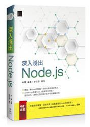 深入淺出 Node.js-cover