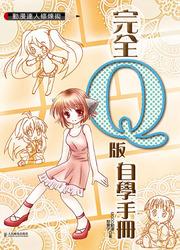 動漫達人修煉術-完全 Q 版自學手冊-cover