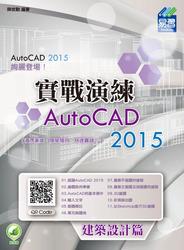 AutoCAD 2015 實戰演練-建築設計篇-cover