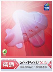 精通 SolidWorks 2013 電腦輔助設計─進階篇-cover