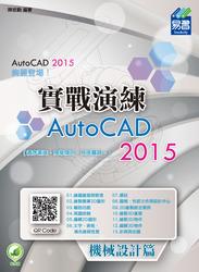 AutoCAD 2015 實戰演練-機械設計篇-cover