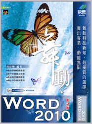 舞動 Word 2010 中文版-cover