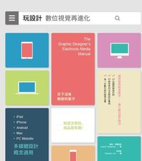 玩設計:數位視覺再進化 (The Graphic Designer's Electronic-Media Manual: How to Apply Visual Design Principles to Engage Users on Desktop)-cover