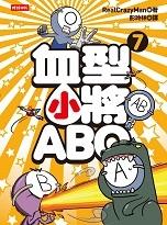 血型小將 ABO 7-cover