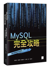 MySQL 完全攻略 : 資料庫開發與效能調校