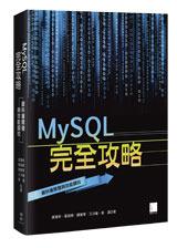 MySQL 完全攻略 : 資料庫開發與效能調校-cover