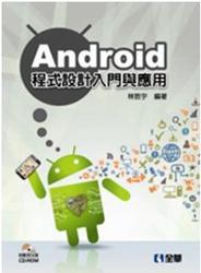 Android 程式設計入門與應用-cover