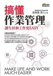搞懂作業管理讓生活和工作更EASY-cover