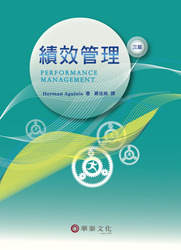 績效管理 (Aguinis: Performance Management, 3/e)-cover