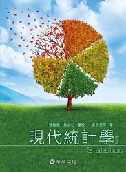 現代統計學-cover