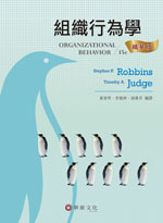 組織行為學 (精華版) (Robbins: Organizational Behavior, 15/e)-cover