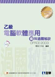乙級電腦軟體應用術科過關秘訣(2014最新版)(附應檢資料、範例光碟)-cover