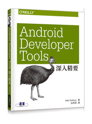 Android Developer Tools 深入精要 (Android Developer Tools Essentials: Android Studio to Zipalign)-cover