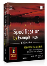 Specification by Example 中文版:團隊如何交付正確的軟體 (Specification by Example: How Successful Teams Deliver the Right Software)-cover
