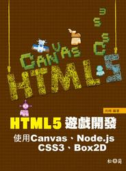HTML5 遊戲開發-使用 Canvas、Node.js、CSS3、Box2D-cover