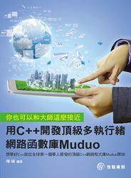 你也可以和大師這麼接近-用C++ 開發頂級多執行緒網路函數庫 Muduo-cover