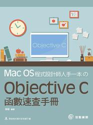 Mac OS 程式設計師人手一本的 Objective C 函數速查手冊-cover