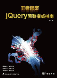 王者歸來-jQuery 開發權威指南-cover