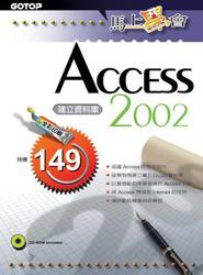 馬上學會 Access 2002 建立資料庫-cover