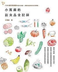 小雨麻的副食品全記錄:158 道寶寶超愛的當令食譜,過敏兒這樣吃也沒問題!-cover