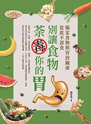 別讓食物荼毒你的胃-搞定食物與胃的關係,從此不誤食(安胃力:檢測你的腸胃健康指數,消除不明肚痛的保健法)-cover