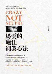 Crazy not Stupid!馬雲的瘋狂創業心法-世界著名IT企業領導者、淘寶網之父馬雲,與您暢談經營戰略(什麼?淘寶網也買不到!)(狂 ! 才能賺大錢)-cover