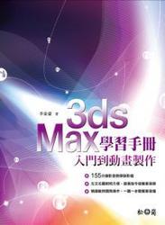 3ds Max 學習手冊:入門到動畫製作-cover