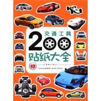 交通工具200貼紙大全 (2)