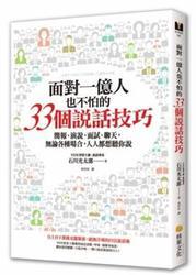面對一億人也不怕的 33 個說話技巧:簡報、演說、面試、聊天,無論各種場合,人人都想聽你說-cover