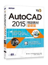 TQC+ AutoCAD 2015 特訓教材─基礎篇(附贈術科動態解題教學)-cover