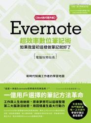 Evernote 超效率數位筆記術【Best 技巧提升版】:如果我當初這樣做筆記就好了(首刷附贈一個月專業版代碼)-cover